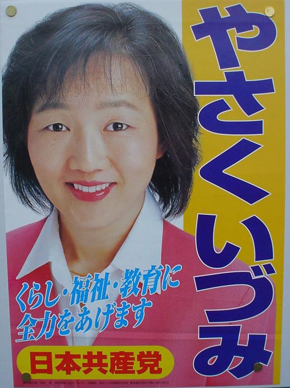 2004年日本の補欠選挙